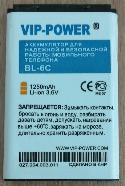 АКБ Vip-power BL-6C для Nokia 2115i, 2116, 2125, 2126i, 2855, 2865i, 2875, 3155, 6012, 6015, 6016i, 6019i, 6152, 6155, 6165i, 6235, 6236i, 6255, 6256i, 6263, 6265, 6275, E70, N-Gage QD (1250 mAh)