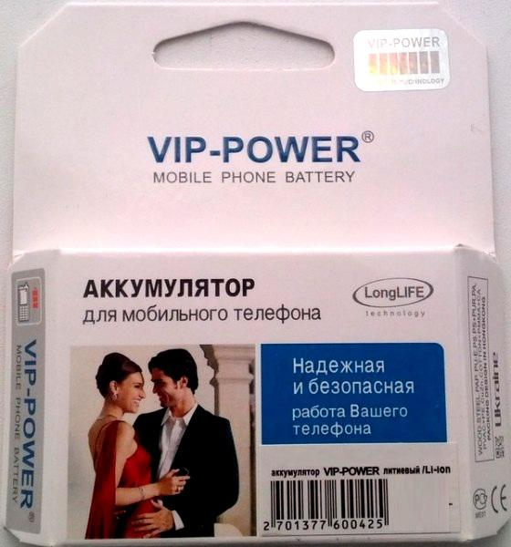 АКБ VIP-Power BST5078BE для Samsung E390