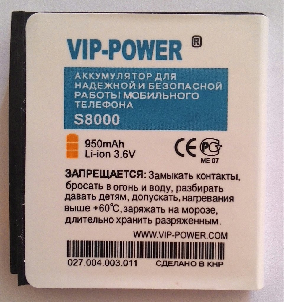 АКБ Vip-power EB664239HU для Samsung S8000, S8003, S7550, M8000 (950mAh)